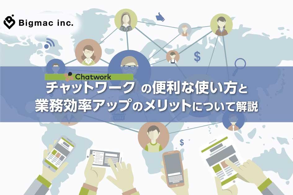 チャットワーク(Chatwork)の便利な使い方と業務効率アップのメリットについて解説