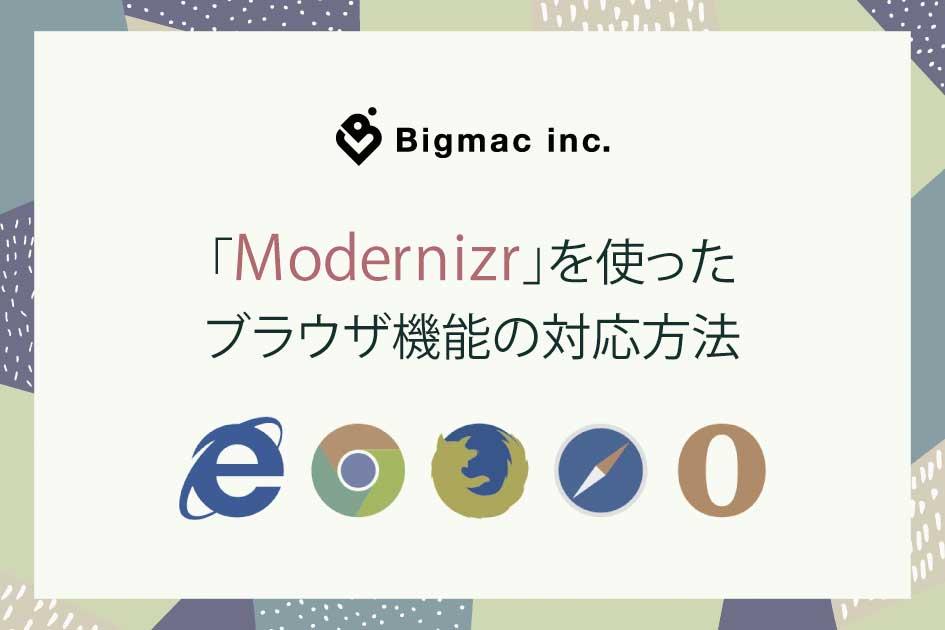 「Modernizr」を使ったブラウザ機能の対応方法