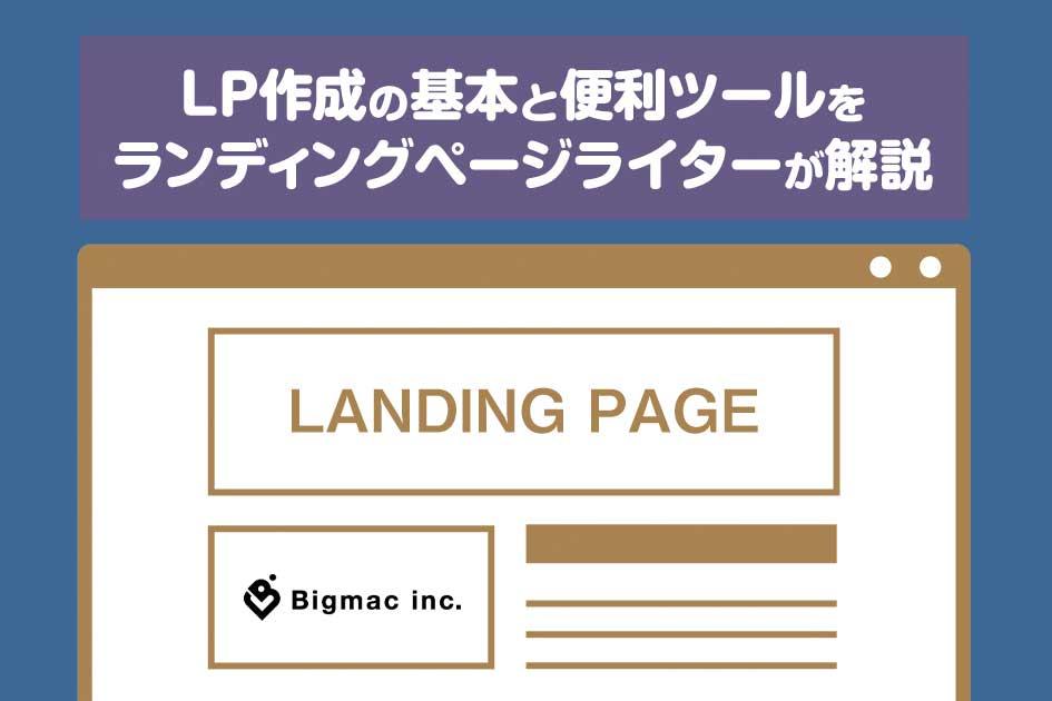 LP作成の基本と便利ツールをランディングページライターが解説