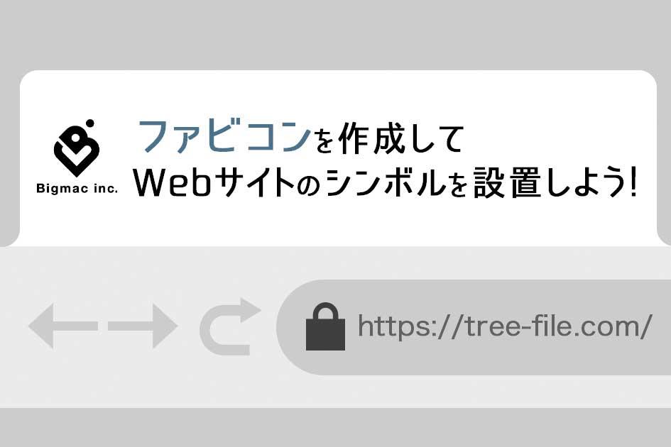 ファビコンを作成してWebサイトのシンボルを設置しよう!
