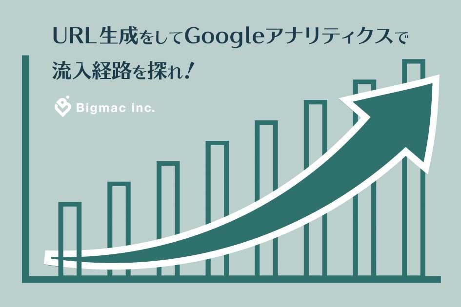 URL生成をしてGoogleアナリティクスで流入経路を探れ!
