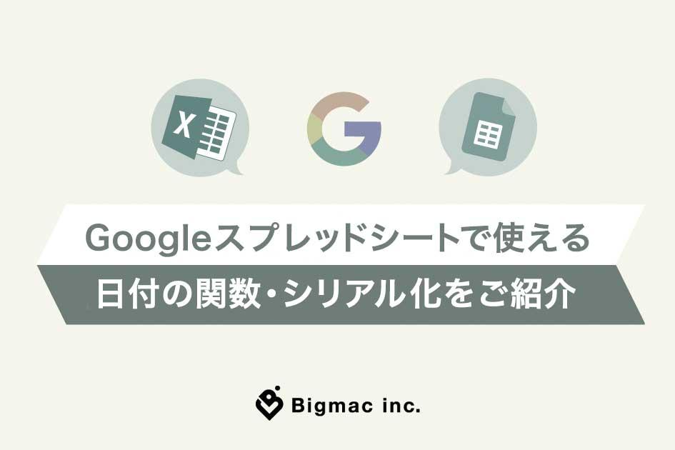 Googleスプレッドシートで使える日付の関数・シリアル化をご紹介