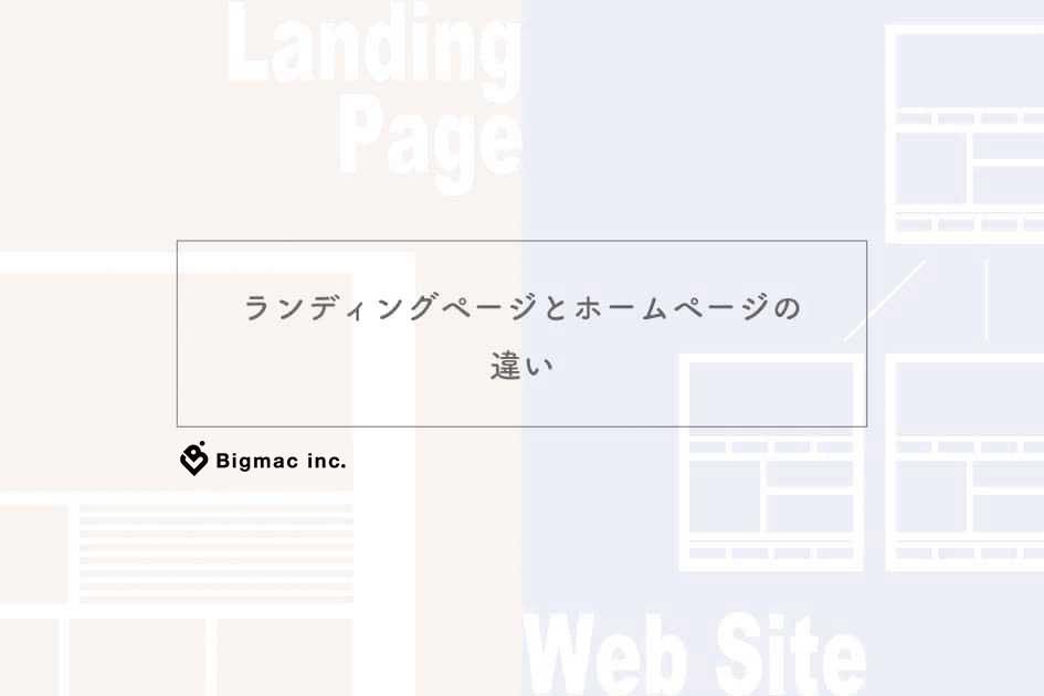 ランディングページとホームページの違い