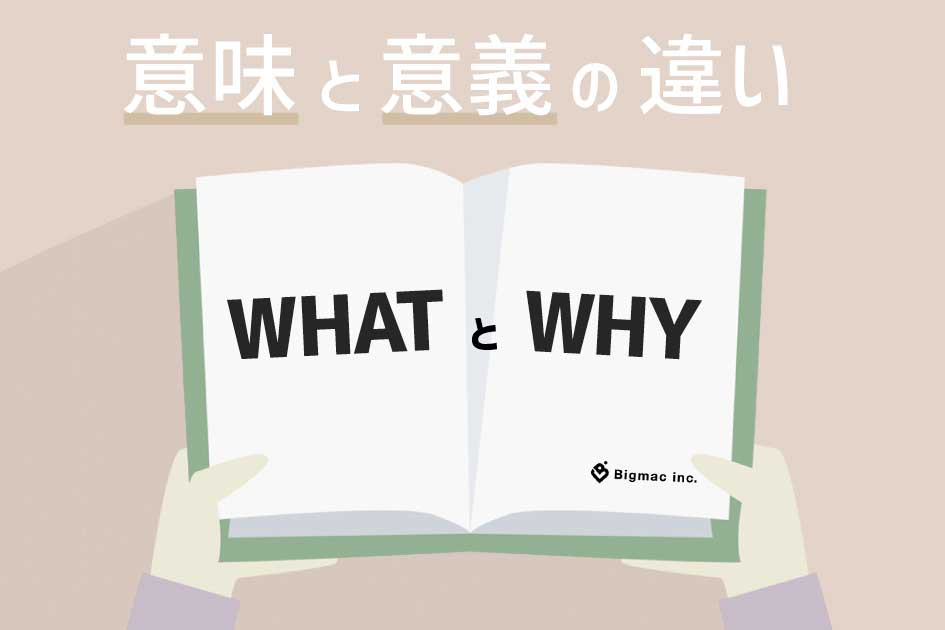 意味と意義の違い WHATとWHY