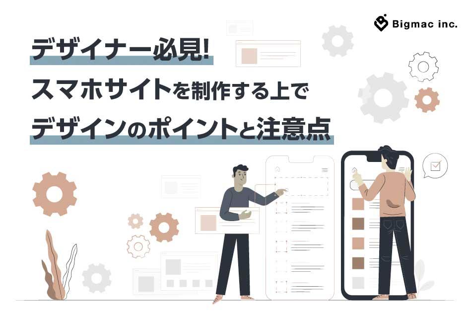 Webデザイナー必見! スマホサイトを制作する上でデザインのポイントと注意点について