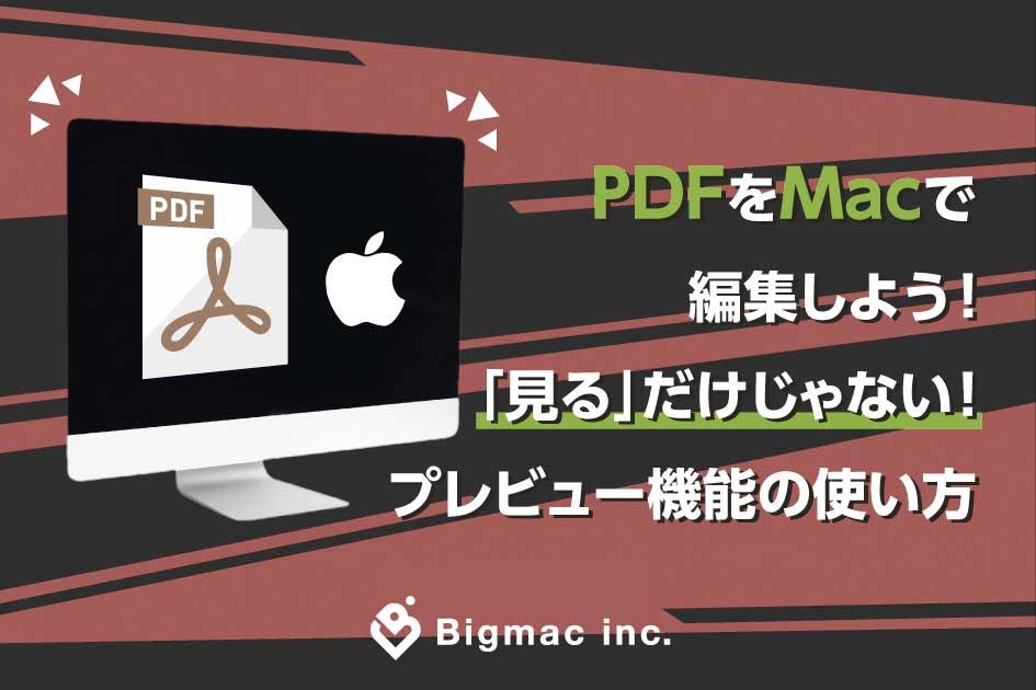 PDFをMacで編集しよう!「見る」だけじゃないプレビュー機能の使い方