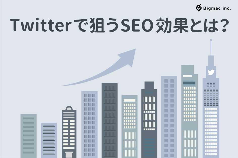 Twitterで狙うSEO効果とは?