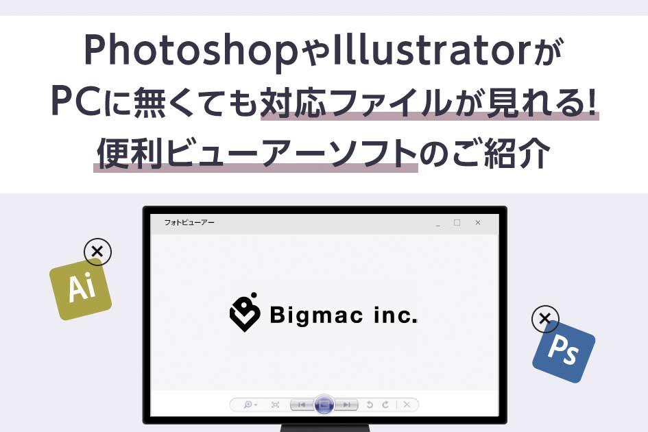 PhotoshopやIllustratorがPCに無くても対応ファイルが見れる!便利ビューアーソフトのご紹介
