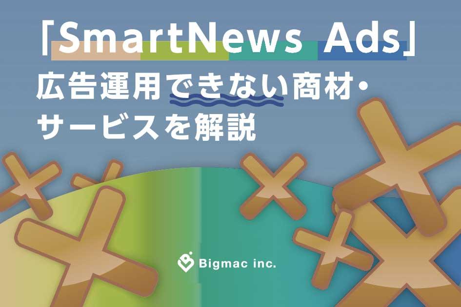 SmartNews Adsで広告運用できない商材・サービスを解説