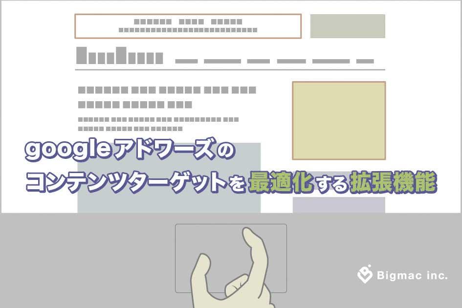 googleアドワーズのコンテンツターゲットを最適化する拡張機能