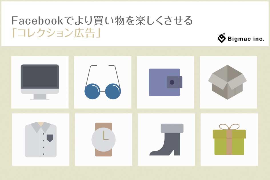 Facebookでより買い物を楽しくさせる「コレクション広告」