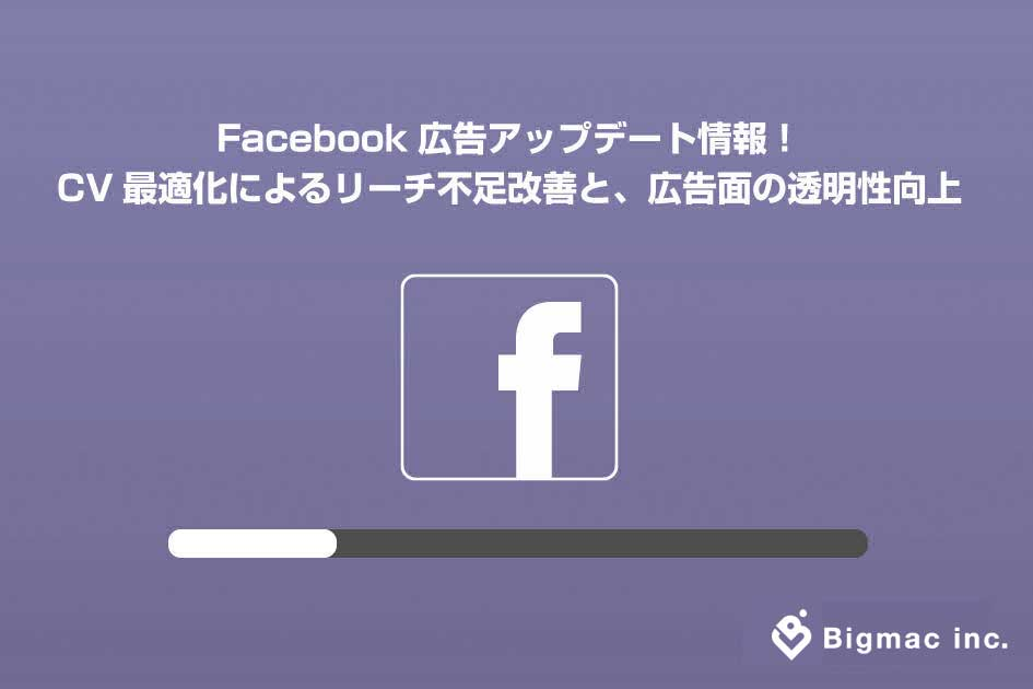 Facebook広告アップデート情報!