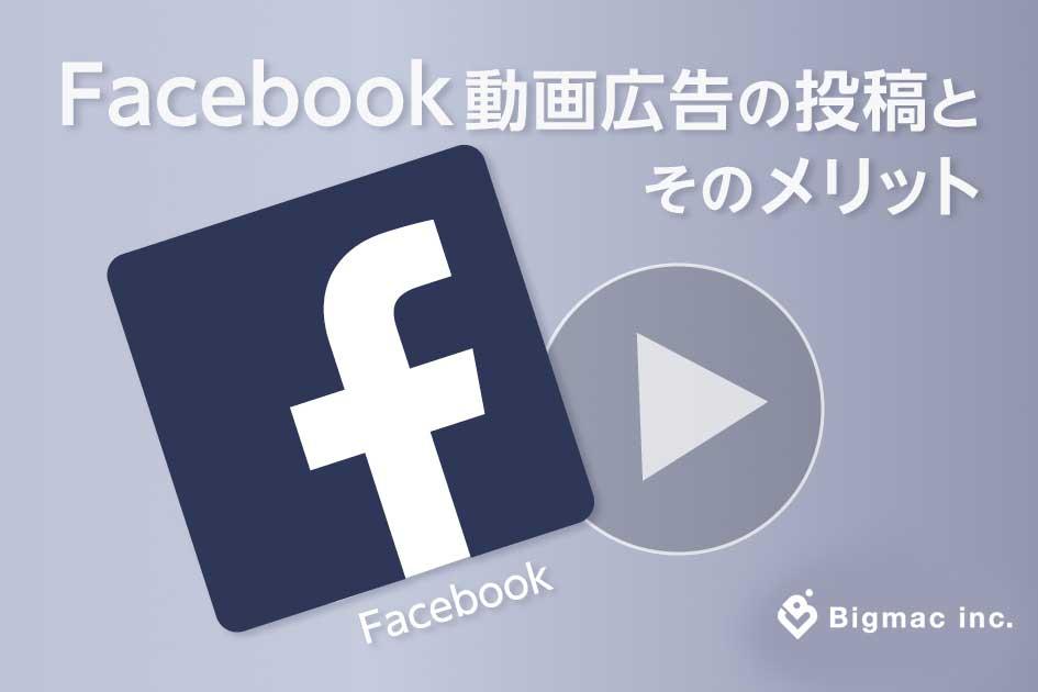 Facebook 動画広告の投稿とそのメリット