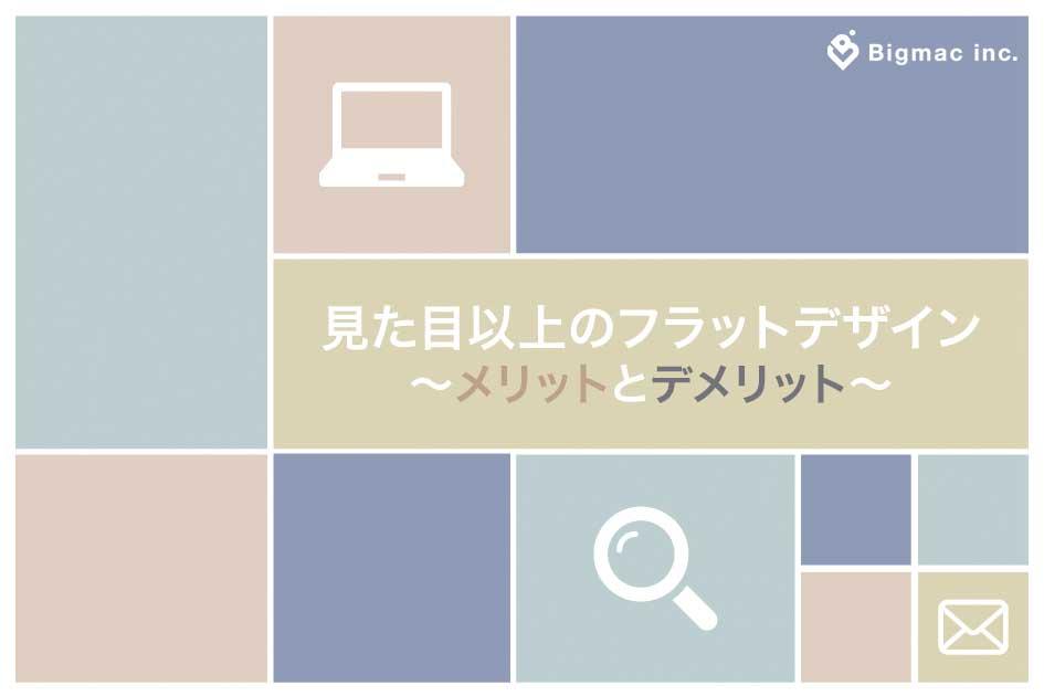 見た目以上のフラットデザイン〜メリットとデメリット〜
