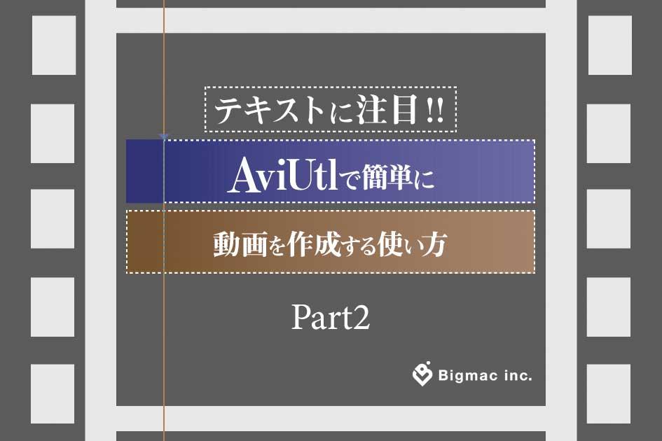 テキストに注目!! AviUtlで簡単に動画を作成する使い方Part 2