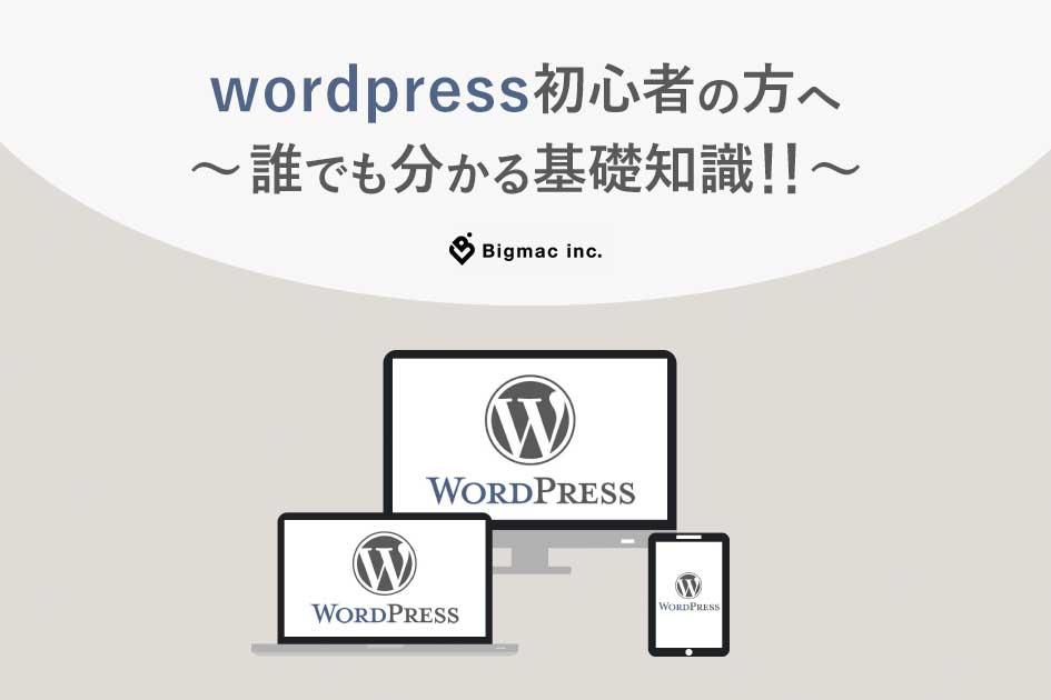 wordpress初心者の方へ~誰でも分かる基礎知識!!~