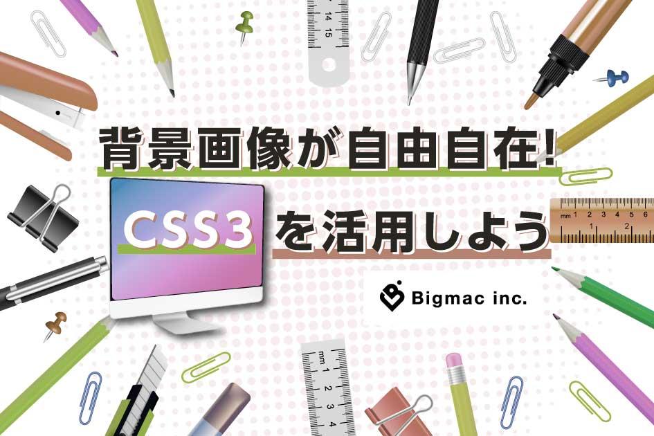 背景画像が自由自在!CSS3を活用しよう