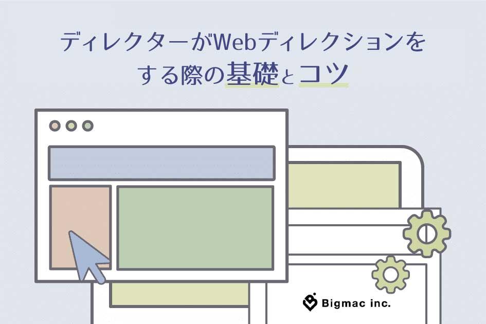 ディレクターがWebディレクションをする際の基礎とコツ
