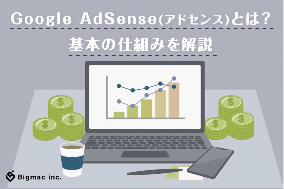Google AdSense(アドセンス)とは?基本の仕組みを解説