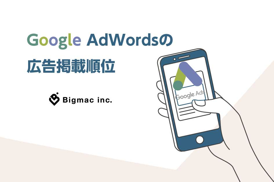 Google AdWordsの広告掲載順位