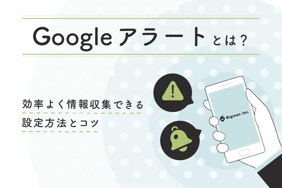 Googleアラートとは?効率よく情報収集できる設定方法とコツ