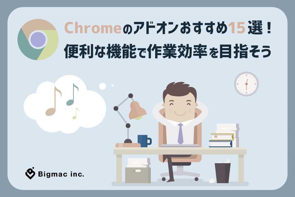 Chromeのアドオンおすすめ15選!便利な機能で作業効率を目指そう