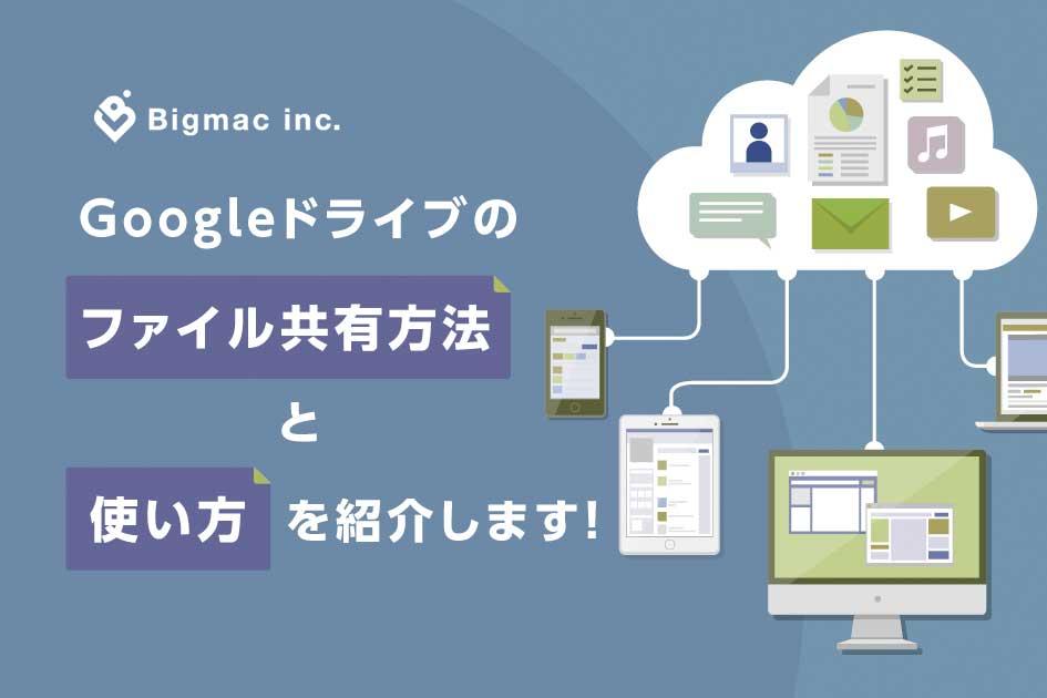 Googleドライブのファイル共有方法と使い方を紹介します!
