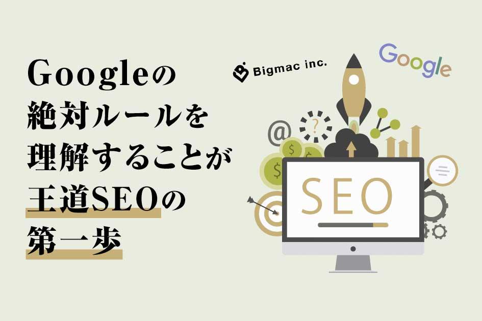 Googleの絶対ルールを理解することが王道SEOの第一歩