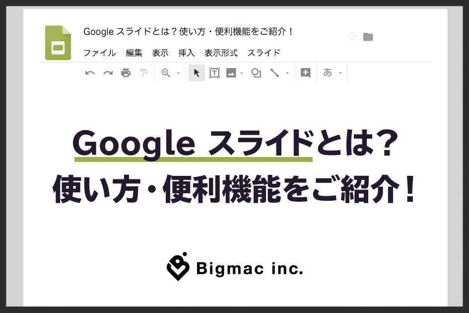 Google スライドとは?使い方・便利機能をご紹介!