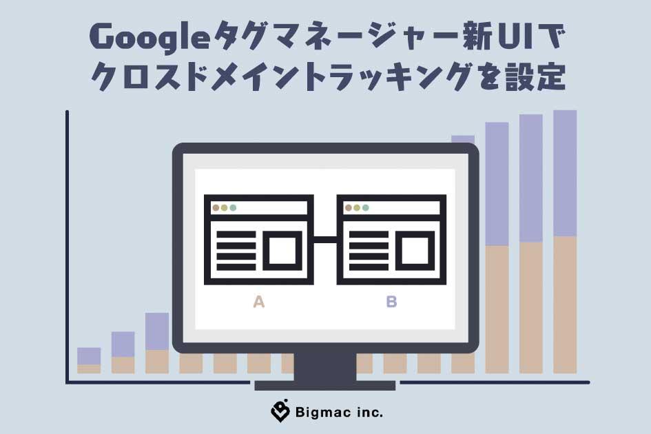 Googleタグマネージャー新UIでクロスドメイントラッキングを設定