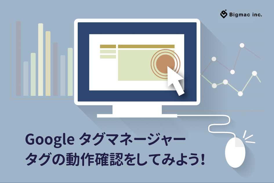 Googleタグマネージャー:タグの動作確認をしてみよう!