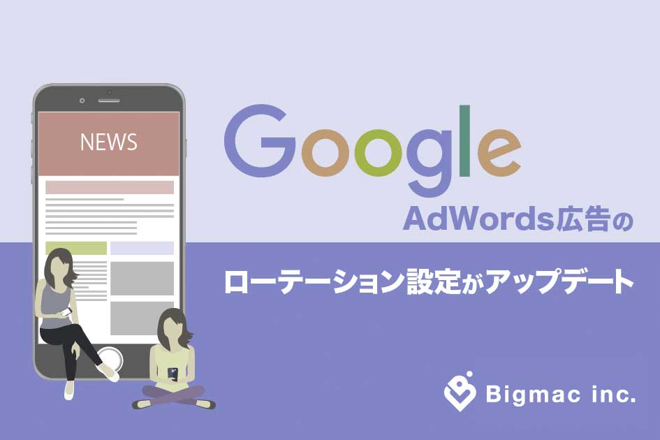 GoogleAdWords広告のローテーション設定がアップデート