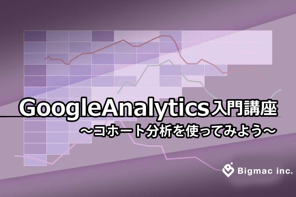 GoogleAnalytics入門講座~コホート分析を使ってみよう~