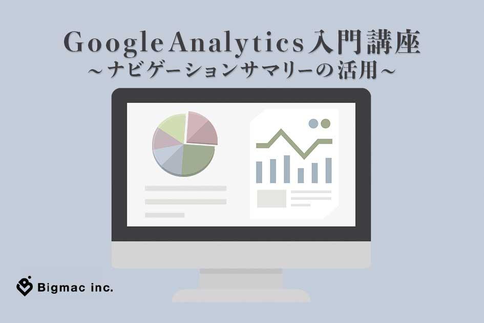 GoogleAnalytics入門講座~ナビゲーションサマリーの活用~