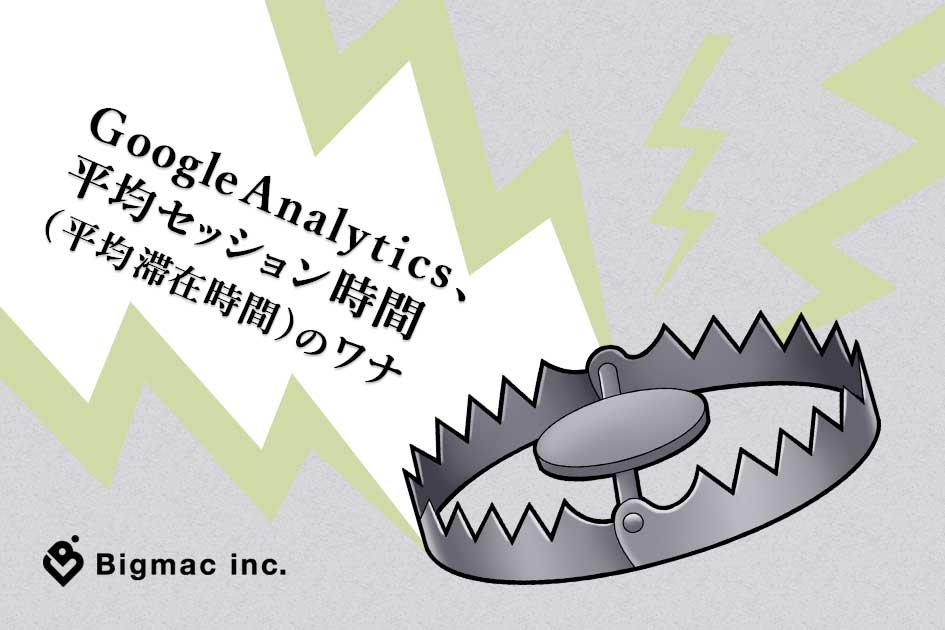 GoogleAnalytics、平均セッション時間(平均滞在時間)のワナ
