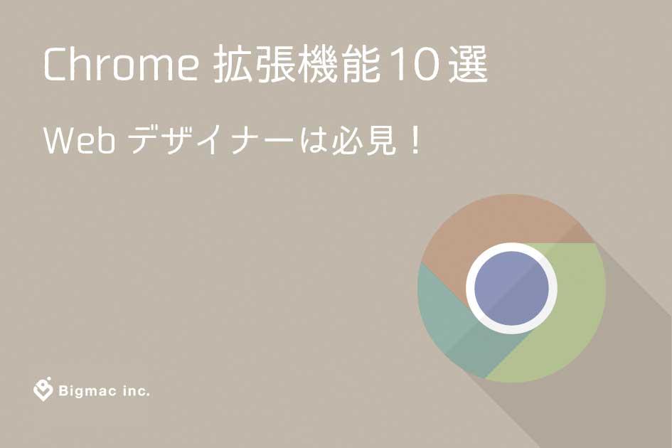 Chrome拡張機能10選 Webデザイナーは必見!