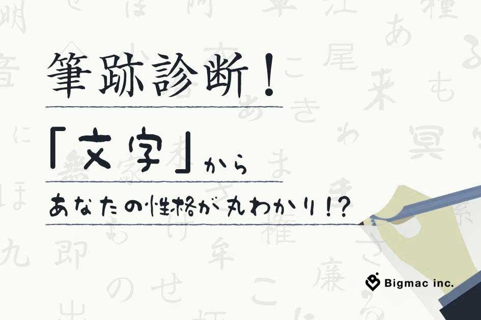 筆跡診断! 「文字」からあなたの性格が丸わかり!?
