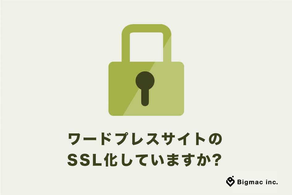 ワードプレスサイトのSSL化していますか?