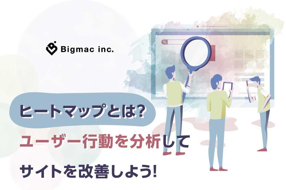 ヒートマップとは?  ユーザー行動を分析して、サイトを改善しよう!