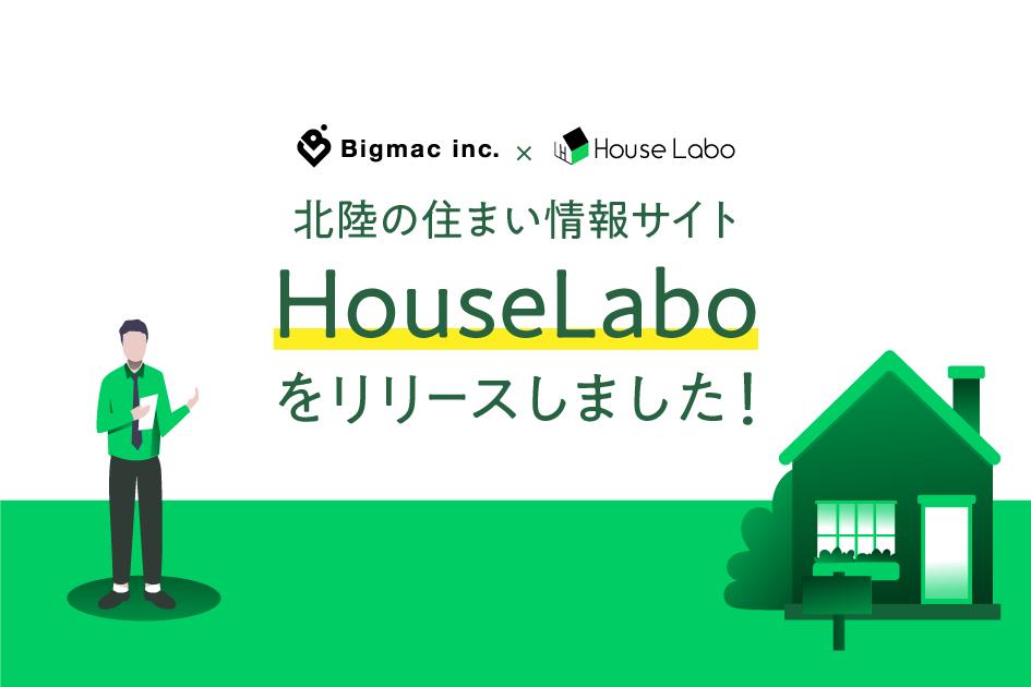 【お知らせ】北陸の住まい情報サイトHouseLaboをリリースしました!