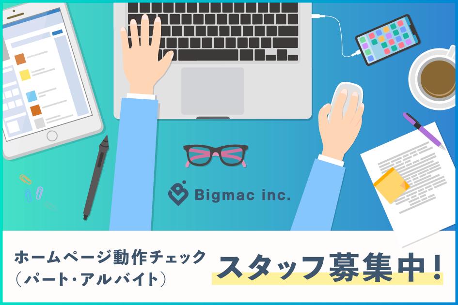 【ホームページ動作チェック】パート・アルバイトスタッフ募集中!