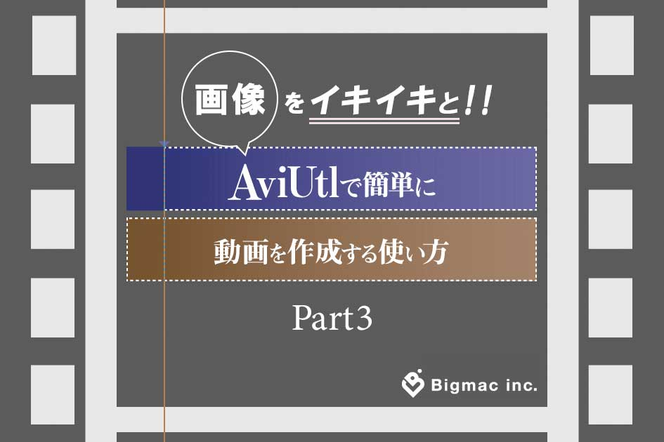 画像をイキイキと!!AviUtlで簡単に動画を作成する使い方Part3