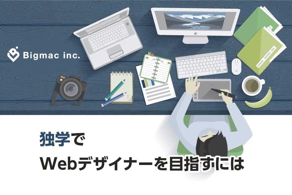 独学でWebデザイナーを目指すには