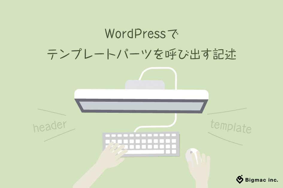 WordPressでテンプレートパーツを呼び出す方法