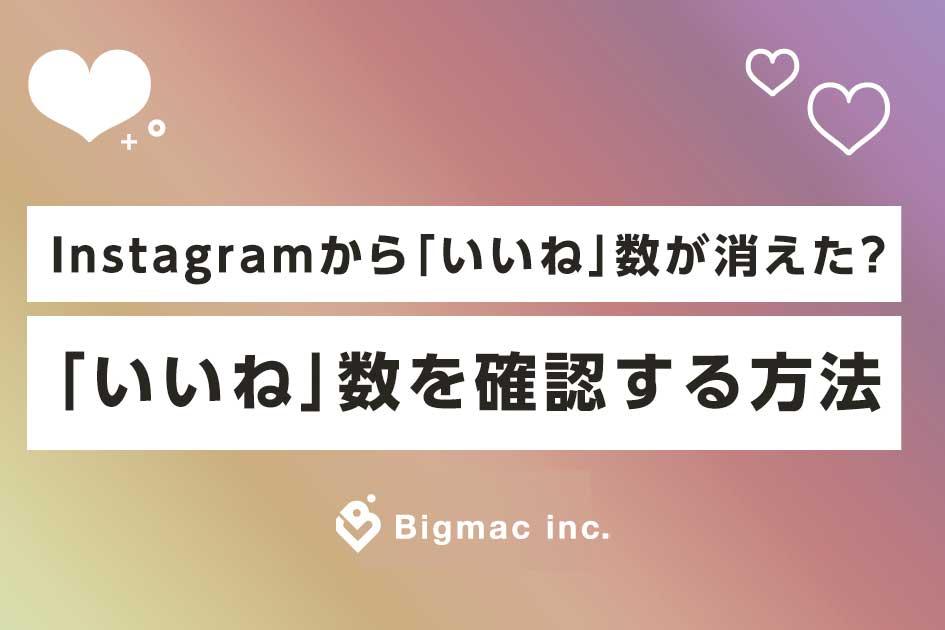 Instagramから「いいね」数が消えた?「いいね」数を確認する方法
