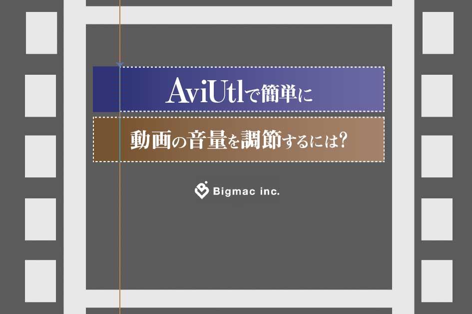 AviUtlで簡単に動画の音量を調節するには?