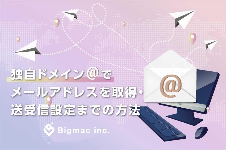 独自ドメインでメールアドレスを取得・送受信設定までの方法