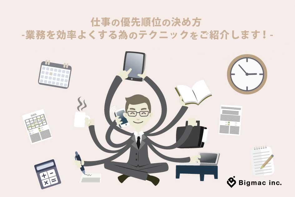 仕事の優先順位の決め方 -業務を効率よくする為のテクニックをご紹介します!-