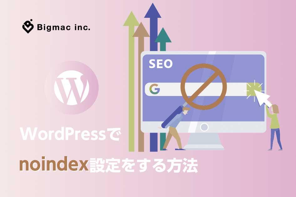 WordPressでnoindex設定をする方法