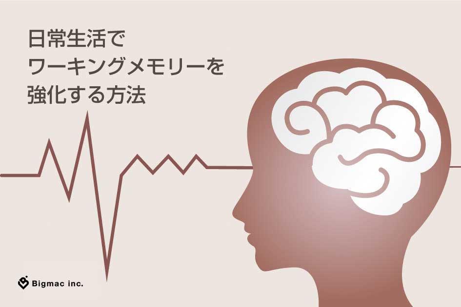日常生活でワーキングメモリーを強化する方法